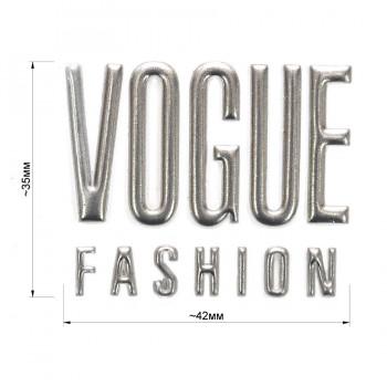 Аппликация клеевая, резина,    Vogue fashion , цвет серебро
