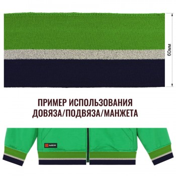 Довяз (манжета), цвет  т.синий+серебро+зеленый