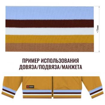Довяз (манжета), цвет коричневый+рыжий+бежевый+бардо+голубоой