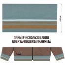 Довяз (манжета), цвет серо-голубой+белый+песочный