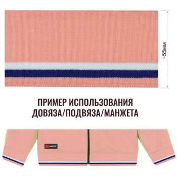 Довяз (манжета), цвет лосось+василек+белый
