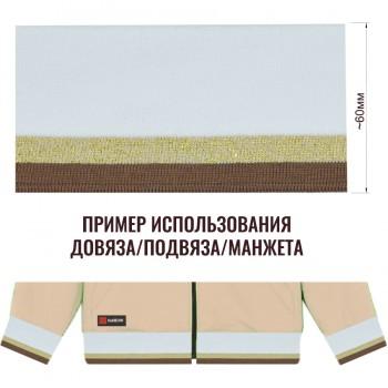 Довяз (манжета), цвет белый+бежевый+коричневый