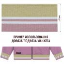 Довяз (манжета), цвет бежевый+белый+розовый+люрекс