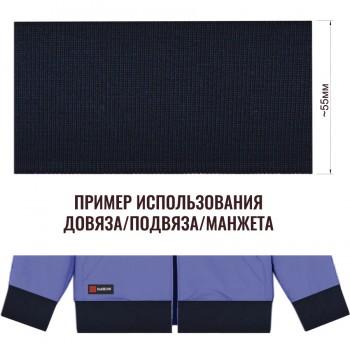 Довяз (манжета), цвет чернильный