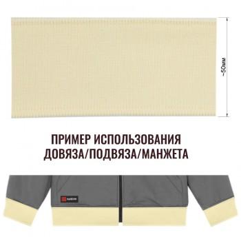 Довяз (манжета), цвет кремовый