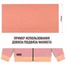 Довяз (манжета), цвет персик