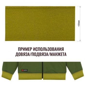 Довяз (манжета), цвет cветло-оливковый
