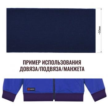 Довяз (манжета), цвет темно-cиний