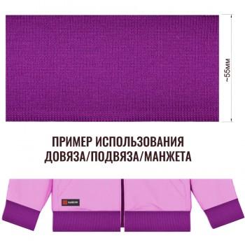 Довяз (манжета), цвет ярко-фиолетовый