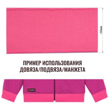 Довяз (манжета), цвет ярко-розовый