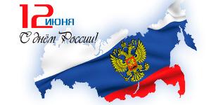 С Днем России. Выходной день 12 июня