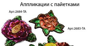 Аппликации цветы Новинка
