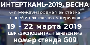 ИНТЕРТКАНЬ-2019. Весна