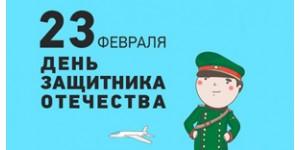 С Днем защитников отечества 2019