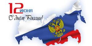 С Днем России. Выходной день 12 июня 2019