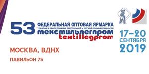 """53 ФЕДЕРАЛЬНАЯ ОПТОВАЯ ЯРМАРКА """"ТЕКСТИЛЬЛЕГПРОМ"""" В 2019 ГОДУ"""