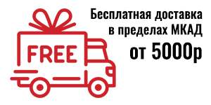 Бесплатная доставка от 5000 рублей