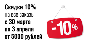 Скидка 10% на все заказы с 30 марта по 3 апреля
