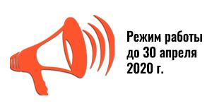 График работы до 30 апреля 2020
