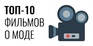 Топ-10 фильмов о моде, которые стоит посмотреть