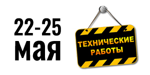 Технические работы на сайте 22-25 мая