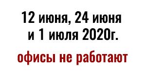 12 июня, 24 июня и 1 июля 2020