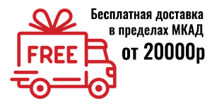 Бесплатная доставка от 20000 рублей