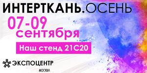Выставка ИНТЕРТКАНЬ ОСЕНЬ 2021