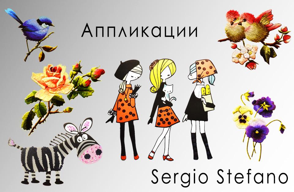 Аппликации оптом купить. Термоаппликации, клеевые, пришивные аппликации в Москве