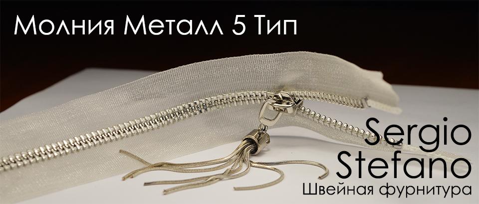 Металлическая молния 5 тип купить в Москве