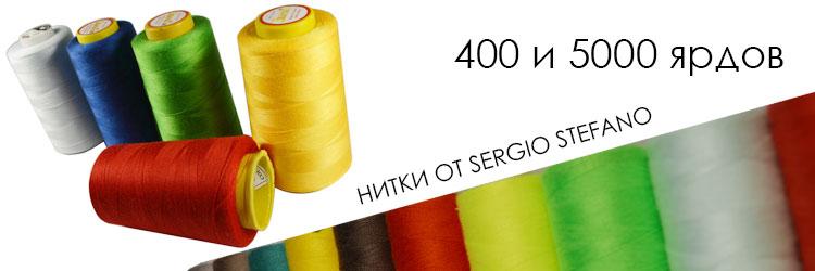 Швейные нитки купить оптом в Москве