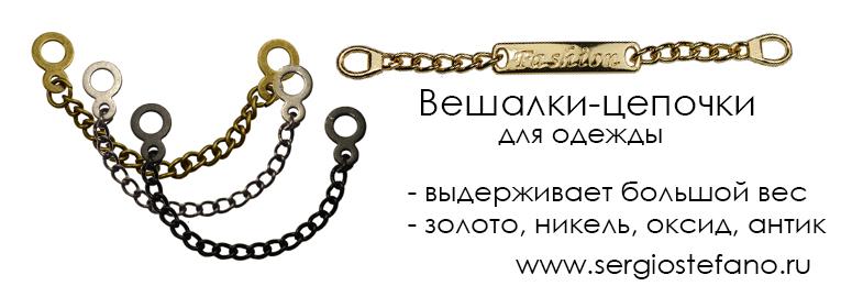 Вешалки цепочки для одежды купить Москва