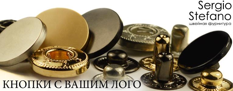 Кнопки для одежды с вашим логотипом