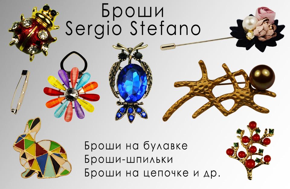 Купить броши оптом в Москве. Швейная фурнитура